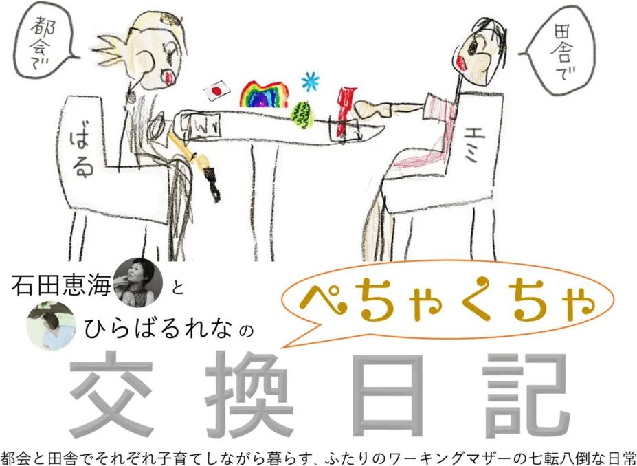 石田恵海とひらばるれなの「ぺちゃくちゃ交換日記」